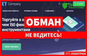 KY Company – очередной лохотрон от украинских жуликов