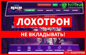 V City – фейковое казино для развода на деньги