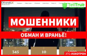 Divestix Brokerage – мошенник с шаблонным сайтом и лживыми обещаниями