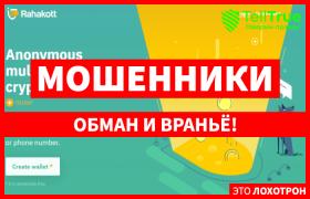 Rahakott – фейковый кошелек, на который не стоит закидывать криптовалюту