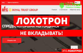 Royal Trust Group – типичный мошенник, решивший, что липовые награды спасут его репутацию