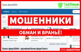 BizNet – форум, где аферисты и мошенники успешно продвигают свои нечестные проекты