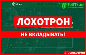 IOLCorp – отзывы