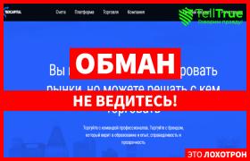 Tbxcapital – мошенник без лицензии, помогающий избавиться клиентам от денег