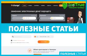 Xchange – отзывы