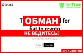 EDCoin – очередное пополнение в семье фейковых криптокошельков