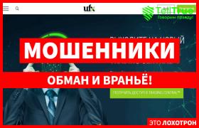 UFX – солидный стаж работы не всегда говорит о надежности