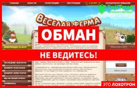 Veselaya Ferma – отзывы