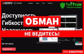 Deriv – рекордсмен по количеству фейковых лицензий и схем обмана