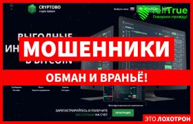 Cryptobo – криптовалютный аферист, на сайте которого нет и слова правды