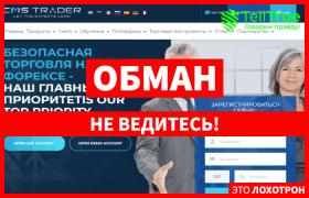 CMS Trader – мастер по беспричинному отклонению заявок на вывод средств