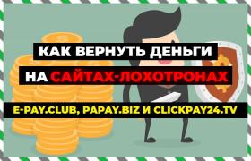 Как вернуть деньги на сайтах-лохотронах