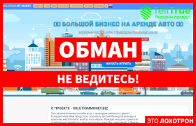 Solutiommoney – отзывы
