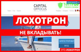 Capital Of Focus – новый скам-проект, пытающийся строить из себя надежного брокера