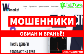 World4Market – «самый лучший брокер» для слива депозита