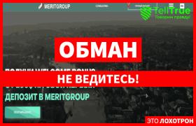 MeritGroup – еще одна офшорная контора без лицензии, выкачивающая средства из новичков