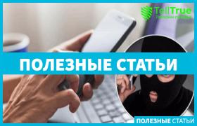 Выходные стали для жителей Югры убыточными, поскольку они перевели мошенникам более 4 миллионов рублей