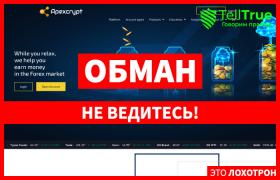 ApexCrypt – отзывы