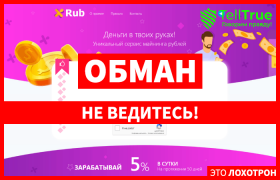 Xrub – отзывы