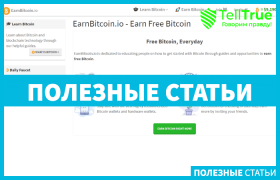 EarnBitcoin.io – отзывы и обзор