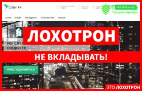 Colibri FX – новичок среди онлайн-аферистов, уровень жадности которого зашкаливает