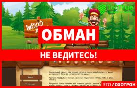 Woodman – отзывы