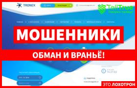 Tronex – отзывы