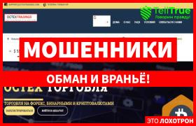 Octex Tradings – ценная находка для трейдеров или очередной скам-проект?