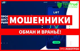 Lot Capital – еще один мошенник из семейства криптовалютных брокеров