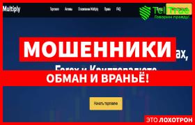 Multiply – старый мошенник, сменивший сайт и название для развода новичков