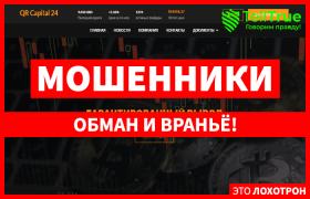 QR Capital 24 – липовый криптовалютный брокер, кидающий население на деньги