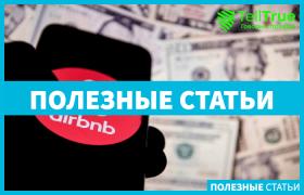 Интересное из мира финансов – к IPO идет AIRBNB