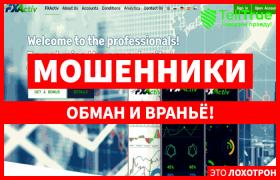 FXActiv – международный брокер или наглый мошенник с большой любовью к чужим деньгам?