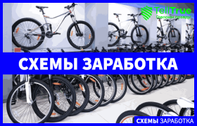 Как хорошо заработать на велосипедах – рабочая схема получения дохода
