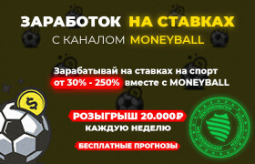 Заработок на ставках с MoneyBall