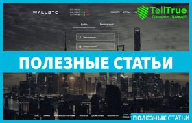 WallBtc – отзывы и обзор