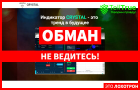 Индикатор Crystal – отзывы