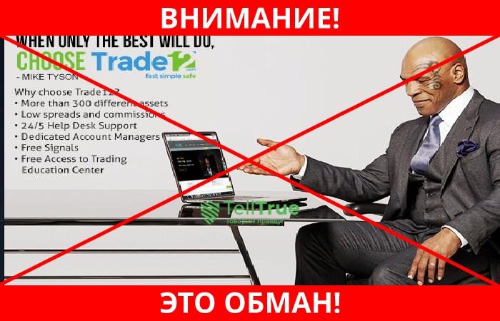 Trade12 лохотрон