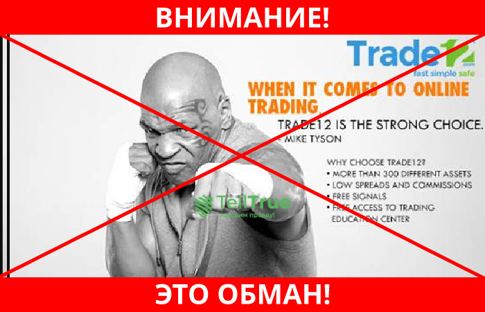 Trade12 обман