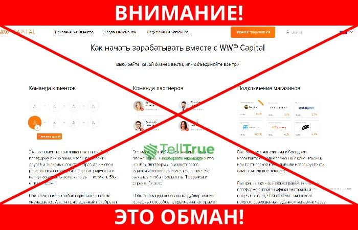 WWP capital лохотрон