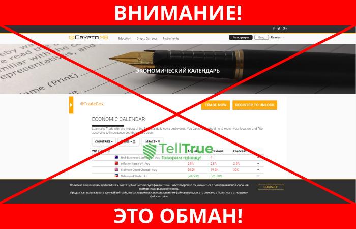 CryptoMB обман