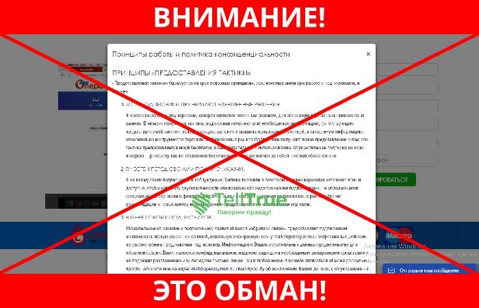 Opera System обман