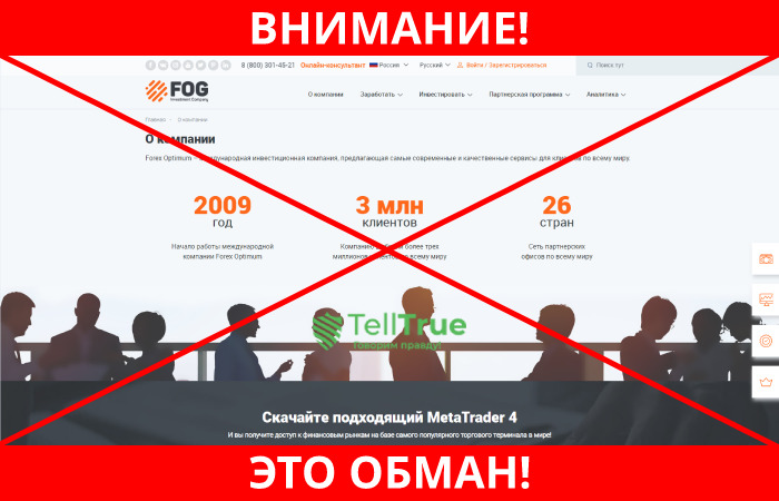 Forex Optimum обман