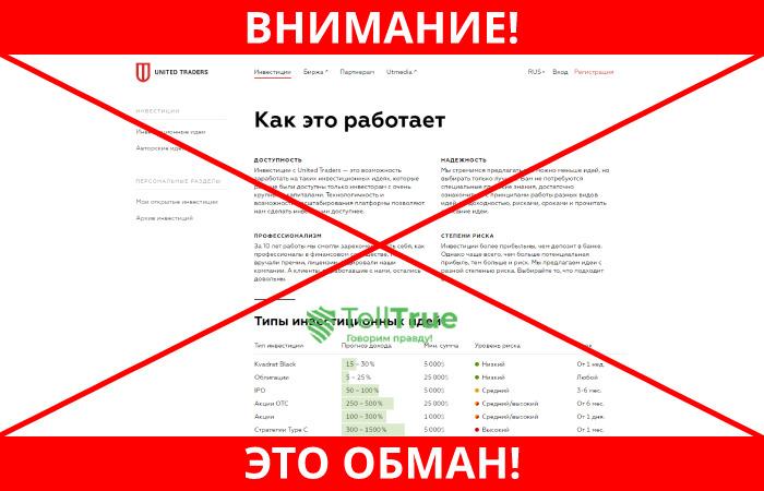 United Traders обман