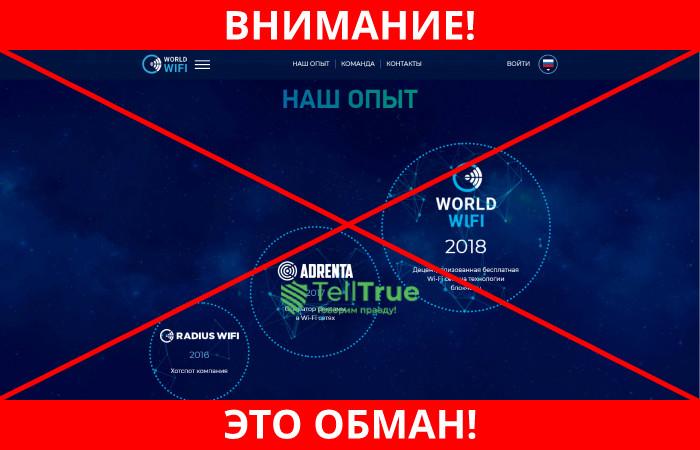 ICO world Wi-Fi лохотрон