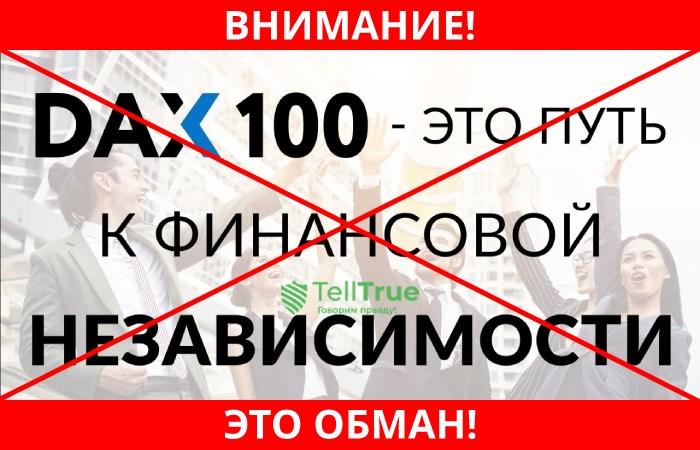 Dax100 обман