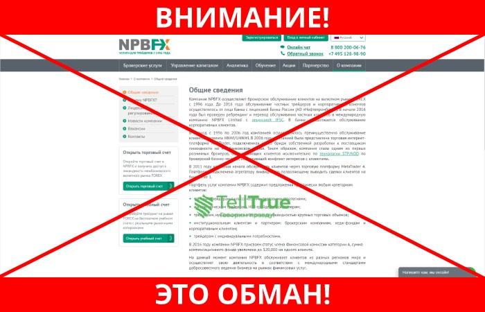 NPBFX обман