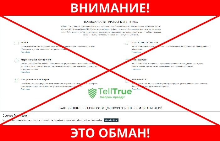 Bitfinex обман