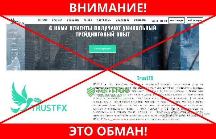 TrustFx обман
