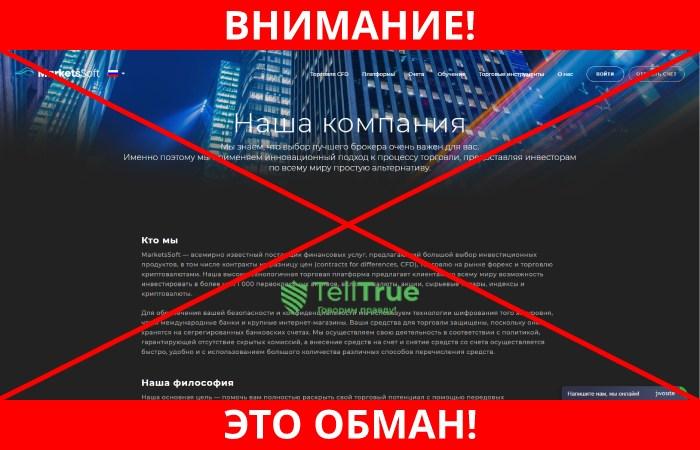 MarketsSoft обман